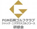 PGM石岡ゴルフクラブ ジャック・ニクラウスゴルフコース 研修会